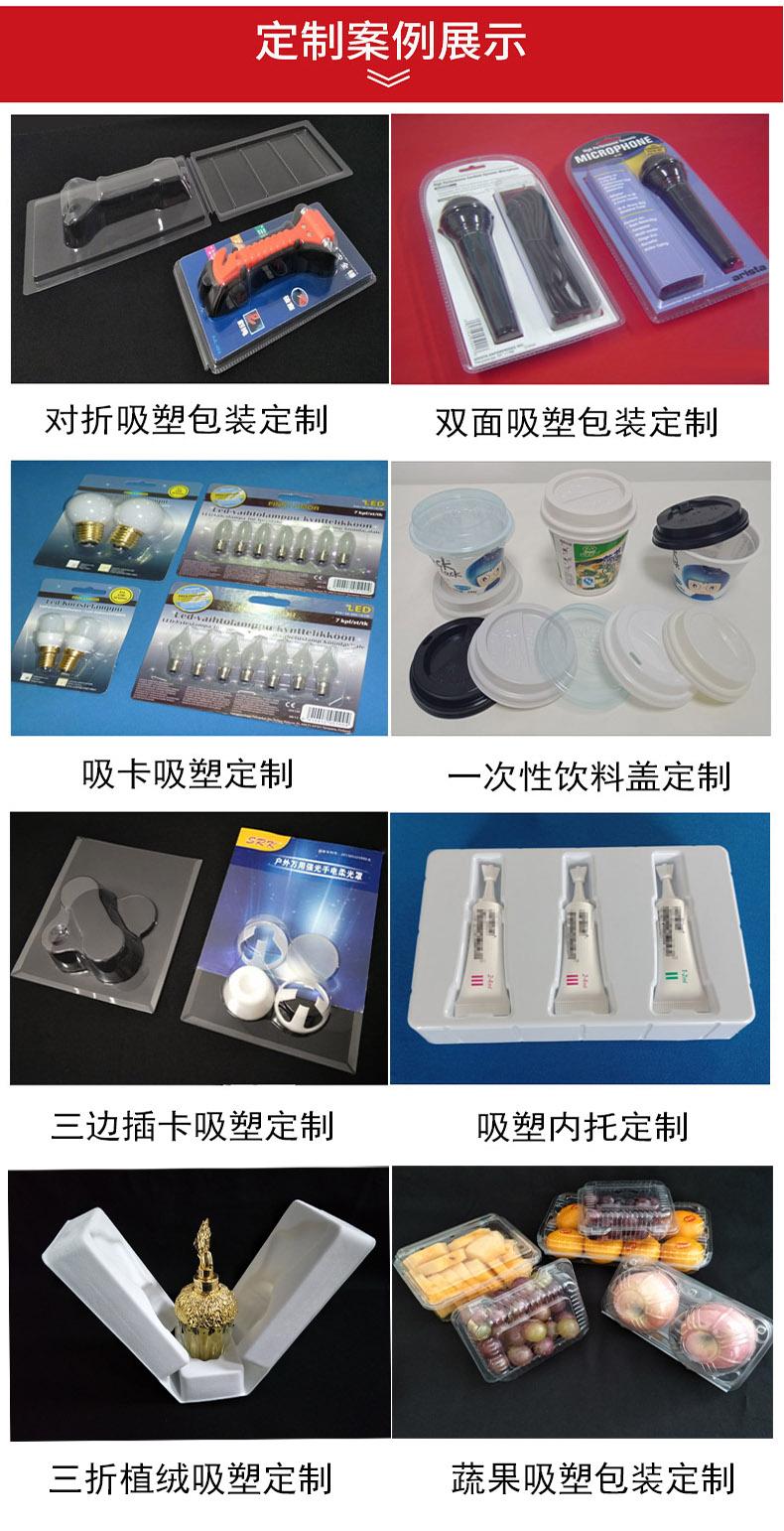 南京立发吸塑包装定制案例展示-8.jpg